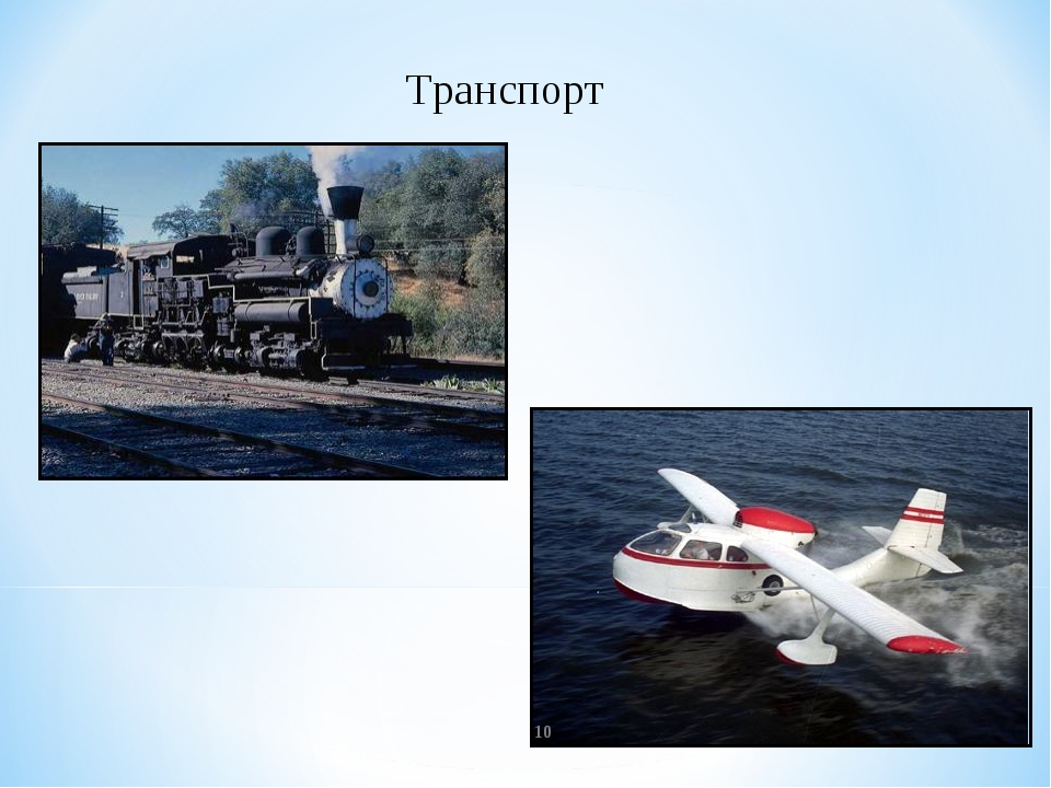 Транспорт *