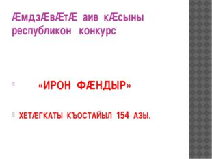 ÆмдзÆвÆтÆ аив кÆсыны республикон конкурс «ИРОН ФÆНДЫР» ХЕТÆГКАТЫ КЪОСТАЙЫЛ 15