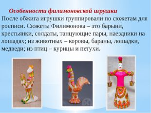 Особенности филимоновской игрушки После обжига игрушки группировали по сюжета