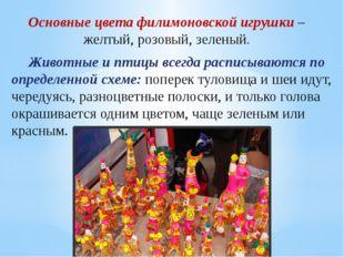 Основные цвета филимоновской игрушки – желтый, розовый, зеленый. Животные и п