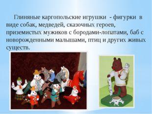 Глиняные каргопольские игрушки - фигурки в виде собак, медведей, сказочных ге