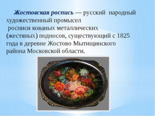 Жостовская роспись—русский народный художественный промысел росписикован
