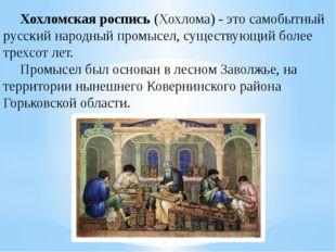 Хохломская роспись(Хохлома) - это самобытный русский народный промысел, суще