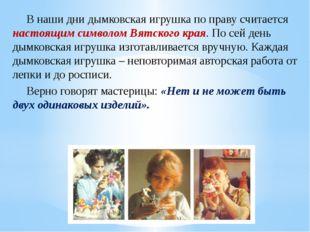 В наши дни дымковская игрушка по праву считается настоящим символом Вятского