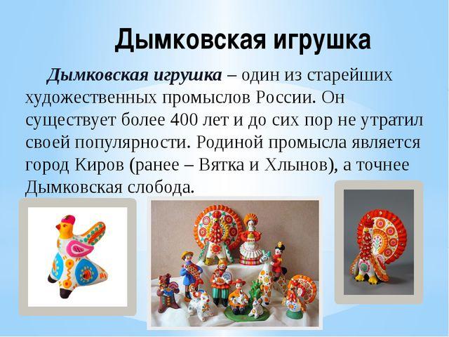 Дымковская игрушка Дымковская игрушка – один из старейших художественных пром...