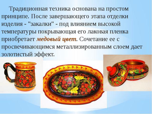 Традиционная техника основана на простом принципе. После завершающего этапа о...