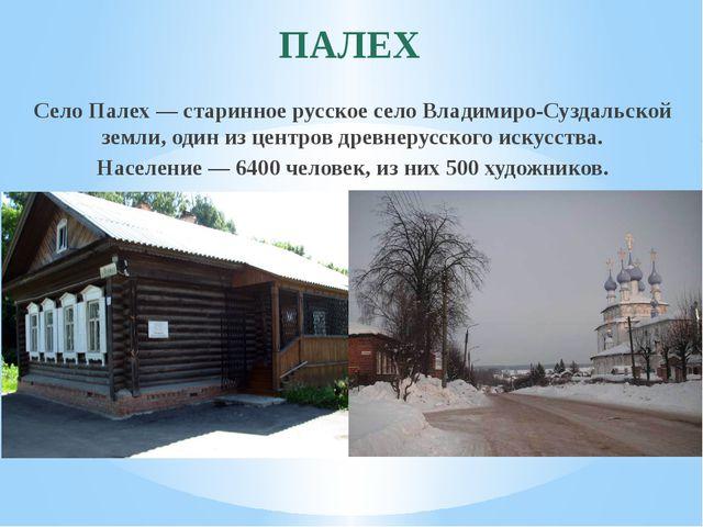 Село Палех— старинное русское село Владимиро-Суздальской земли, один из цент...