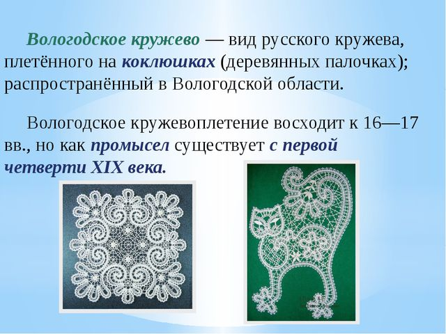 Вологодское кружево— вид русскогокружева, плетённого накоклюшках(деревянн...