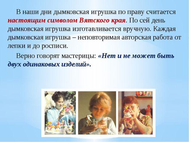 В наши дни дымковская игрушка по праву считается настоящим символом Вятского...