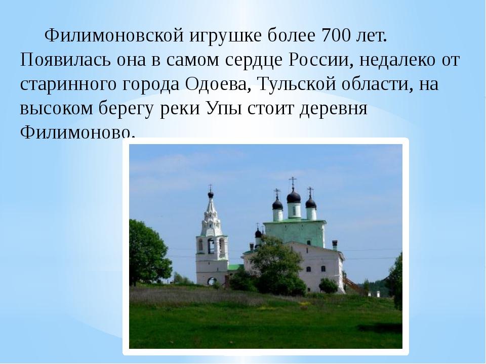 Филимоновской игрушке более 700 лет. Появилась она в самом сердце России, нед...
