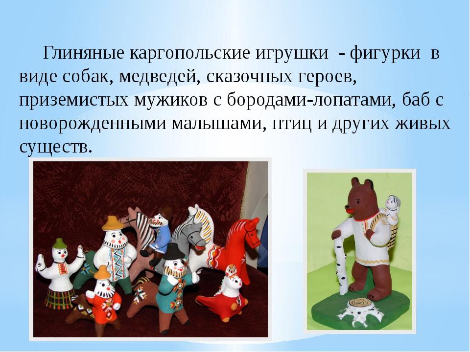 Глиняные каргопольские игрушки - фигурки в виде собак, медведей, сказочных ге...