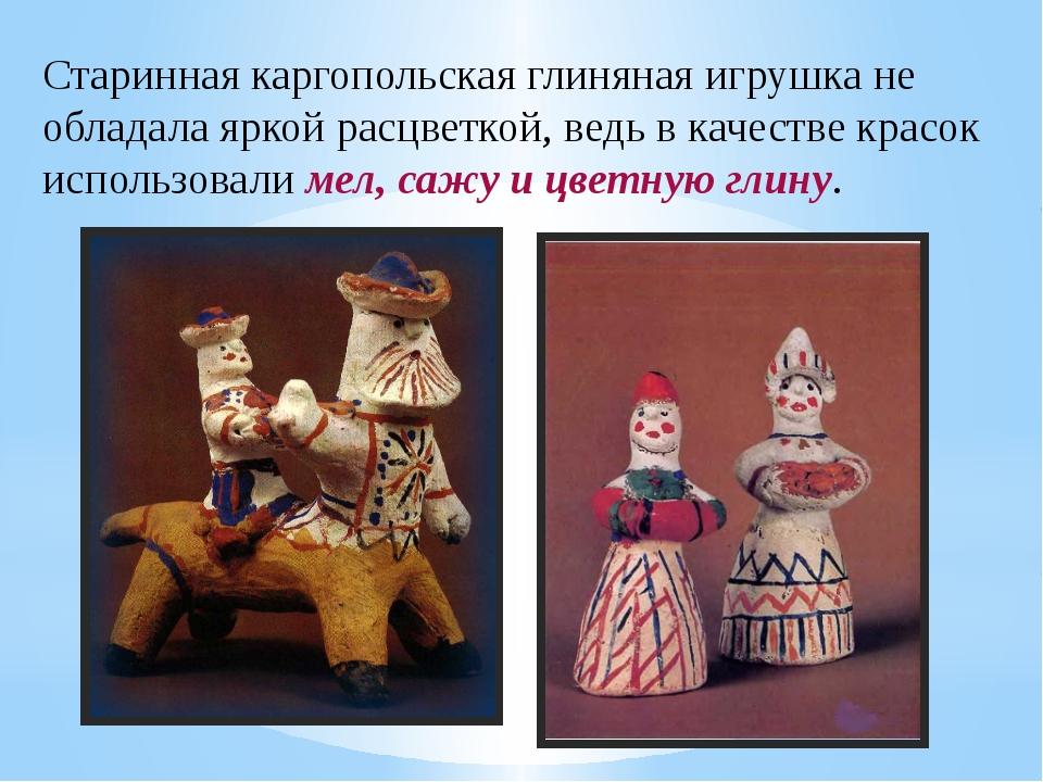 Старинная каргопольская глиняная игрушка не обладала яркой расцветкой, ведь в...