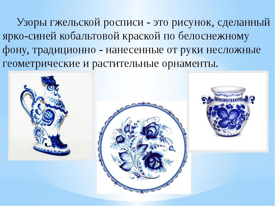 Узоры гжельской росписи - это рисунок, сделанный ярко-синей кобальтовой краск...