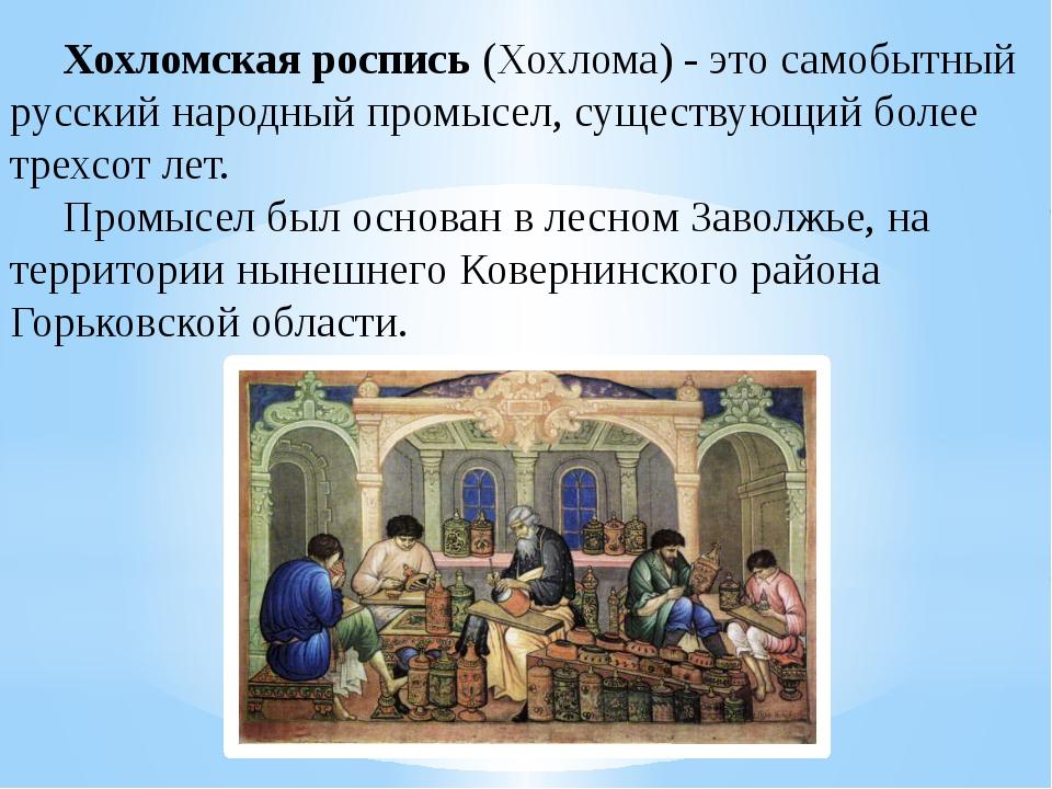 Хохломская роспись(Хохлома) - это самобытный русский народный промысел, суще...