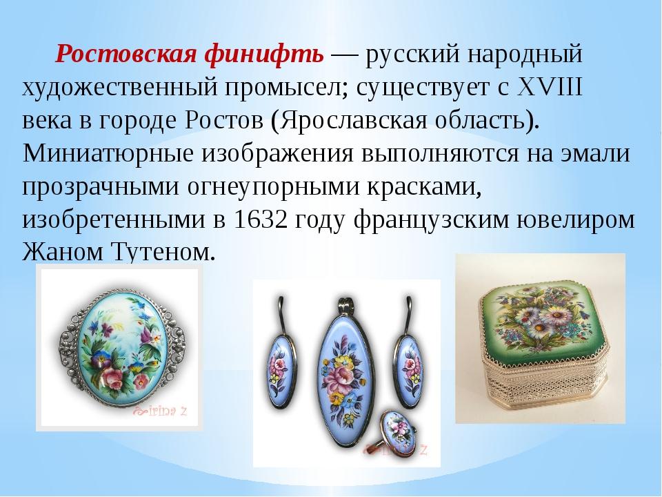 Ростовская финифть— русскийнародный художественный промысел; существует сX...