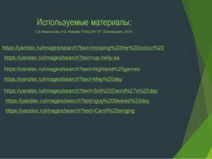 """Используемые материалы: О.В.Афанасьева, И.В. Михеева """"ENGLISH VII""""; Просвещен"""