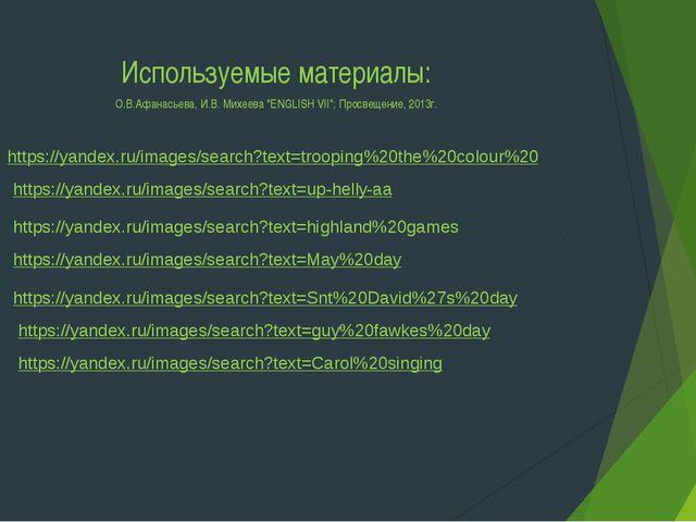 """Используемые материалы: О.В.Афанасьева, И.В. Михеева """"ENGLISH VII""""; Просвещен..."""