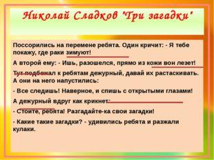 """Николай Сладков """"Три загадки"""" Поссорились на перемене ребята. Один кричит: -"""
