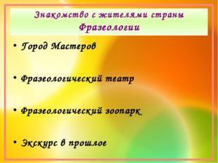 Знакомство с жителями страны Фразеологии Город Мастеров Фразеологический теат