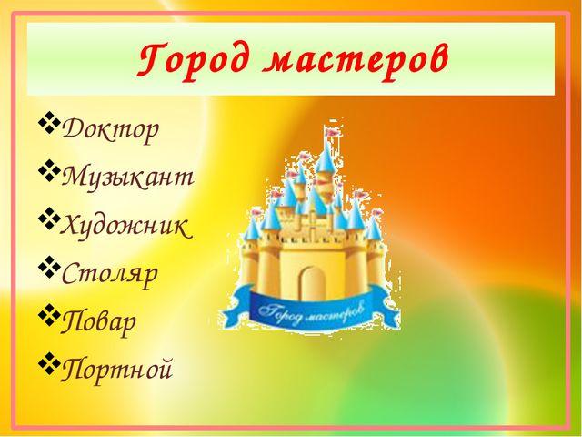 Город мастеров Доктор Музыкант Художник Столяр Повар Портной