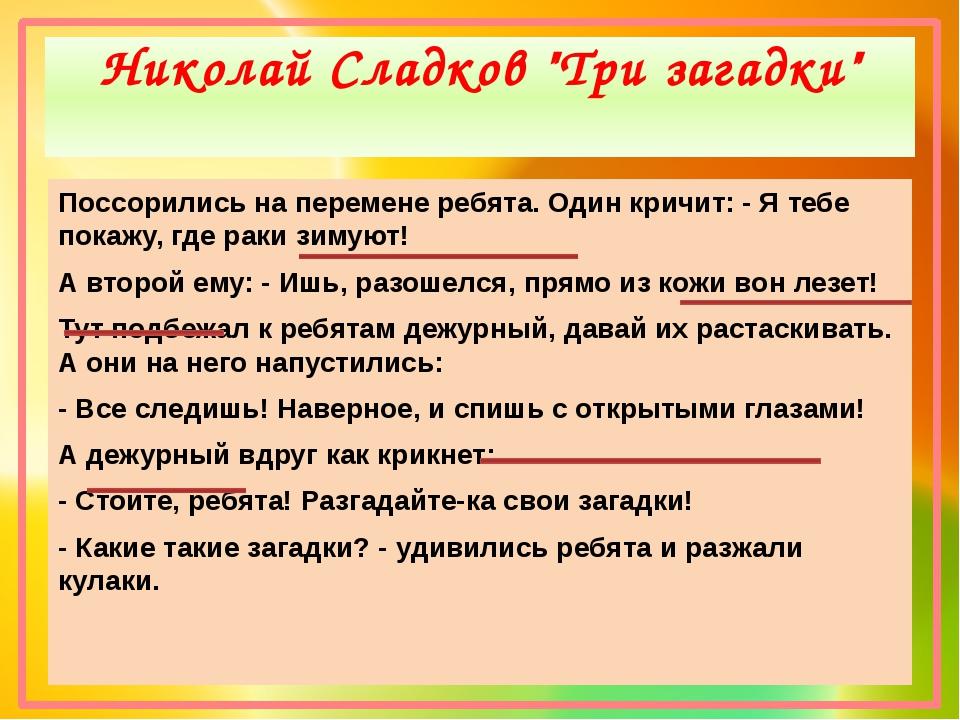 """Николай Сладков """"Три загадки"""" Поссорились на перемене ребята. Один кричит: -..."""