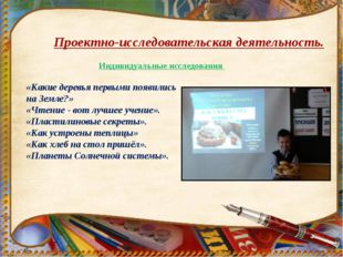 Индивидуальные исследования Проектно-исследовательская деятельность. «Какие д