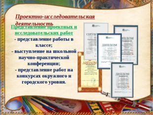 Проектно-исследовательская деятельность Представление проектных и исследовате