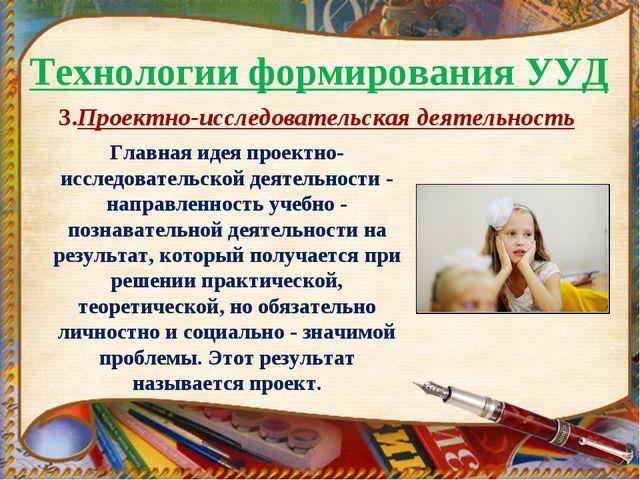 Технологии формирования УУД 3.Проектно-исследовательская деятельность Главная...