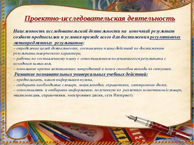 Проектно-исследовательская деятельность Нацеленность исследовательской деятел...