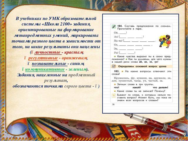 В учебниках по УМК образовательной системы «Школа 2100» задания, ориентирован...