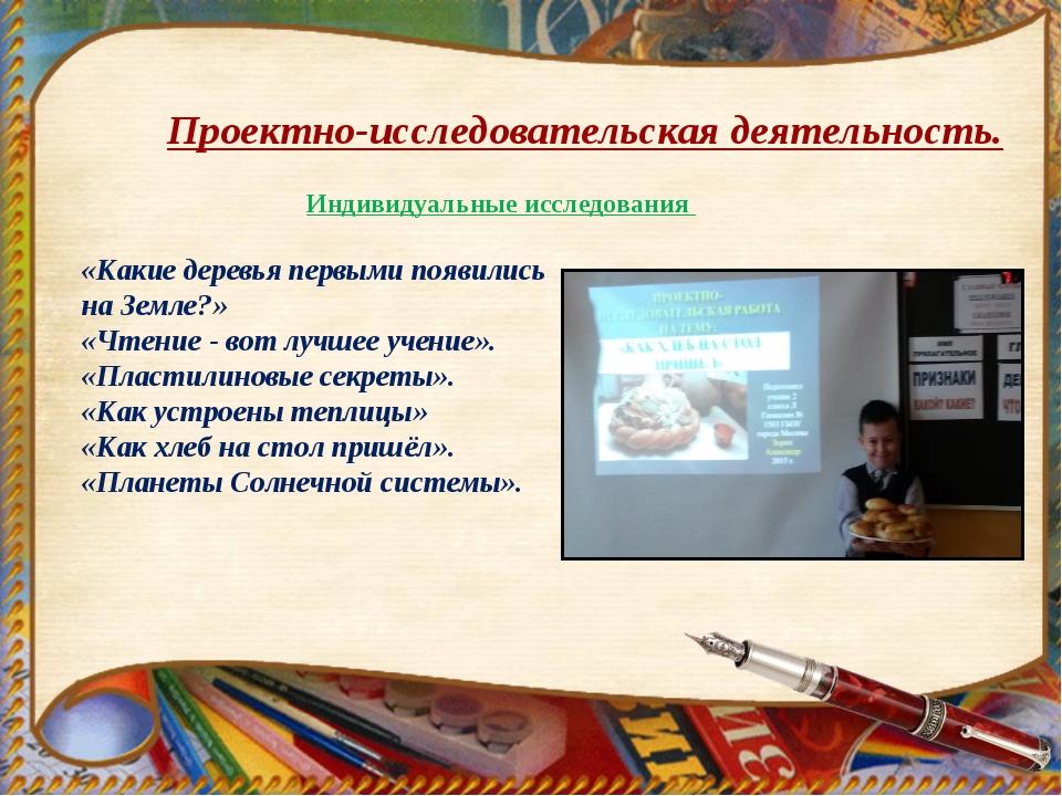 Индивидуальные исследования Проектно-исследовательская деятельность. «Какие д...
