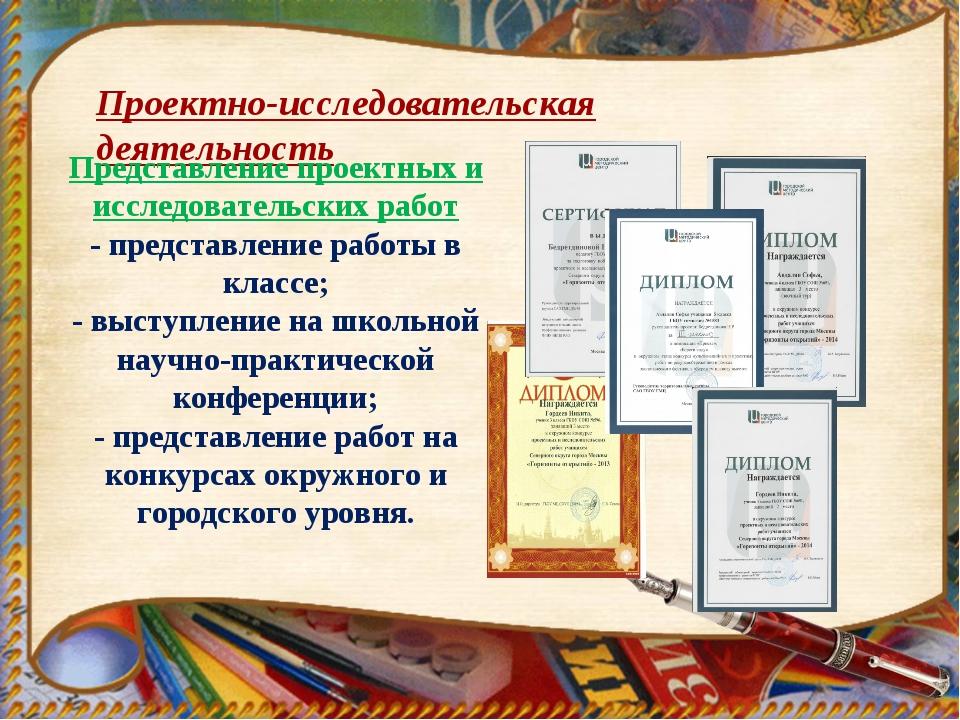 Проектно-исследовательская деятельность Представление проектных и исследовате...