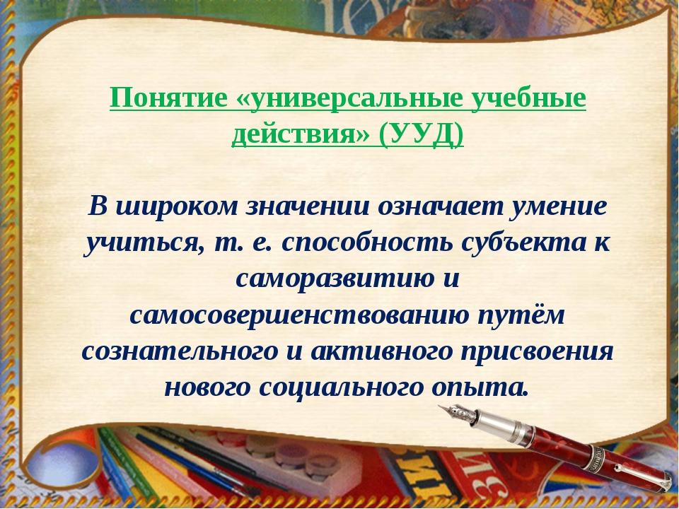 Понятие «универсальные учебные действия» (УУД) В широком значении означает ум...