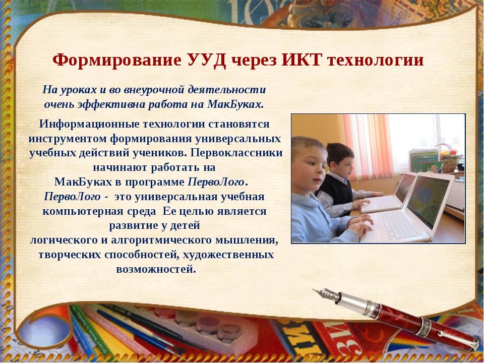 Формирование УУД через ИКТ технологии На уроках и во внеурочной деятельности...