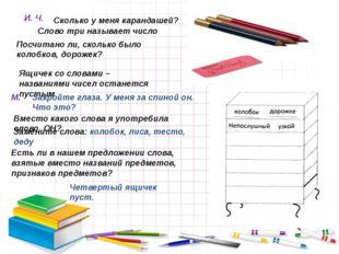 И. Ч. Сколько у меня карандашей? Слово три называет число Посчитано ли, сколь