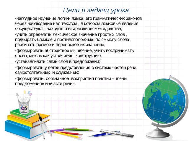 Цели и задачи урока -наглядное изучение логики языка, его грамматических зако...