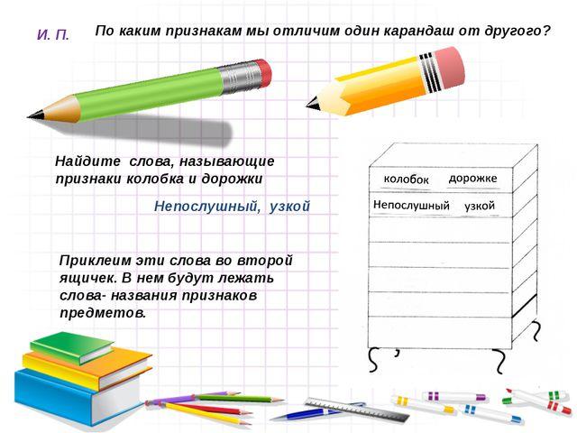 И. П. По каким признакам мы отличим один карандаш от другого? Найдите слова,...