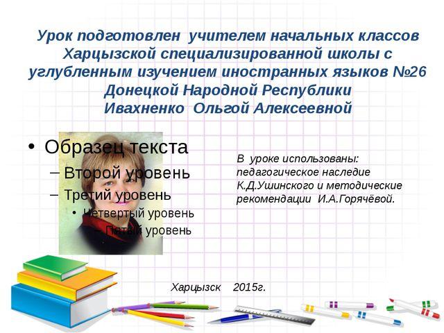 Урок подготовлен учителем начальных классов Харцызской специализированной шко...