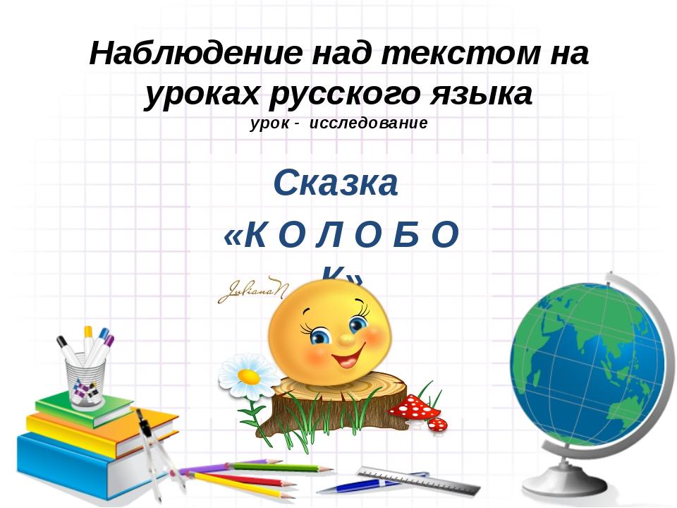 Наблюдение над текстом на уроках русского языка урок - исследование Сказка «К...