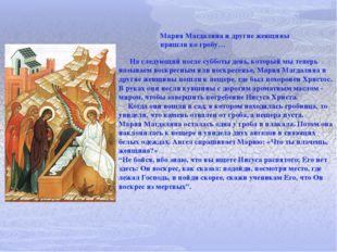 Радостный гимн, возвещающий о воскресении Христа, первый раз звучит в пасхал