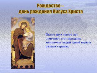 Православное Рождество 7 января – в России Католическое Рождество 25 декабря