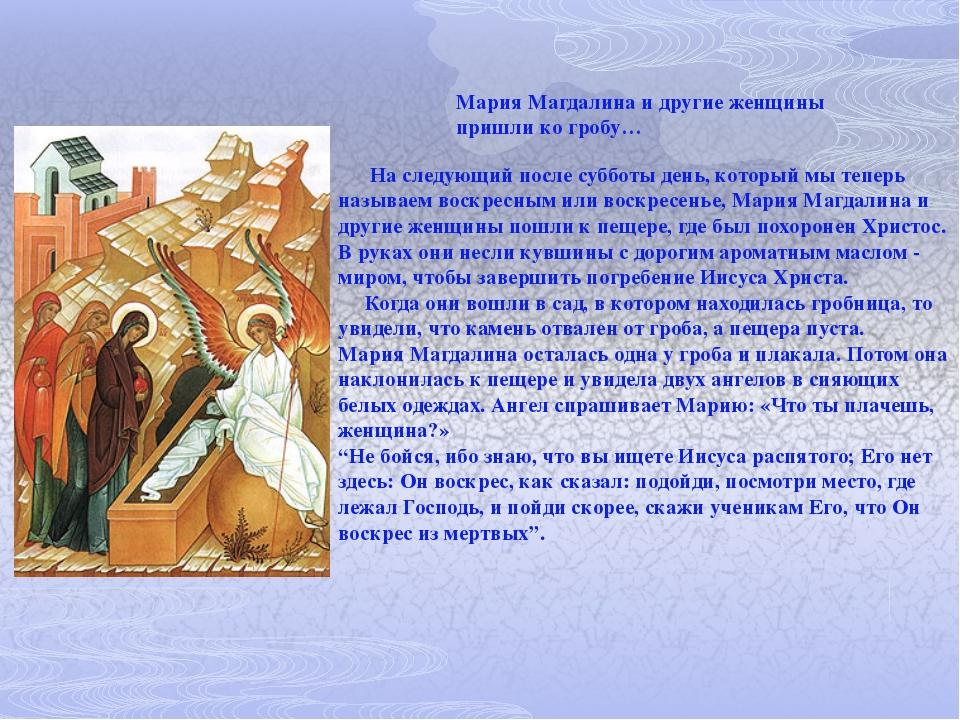 Радостный гимн, возвещающий о воскресении Христа, первый раз звучит в пасхал...
