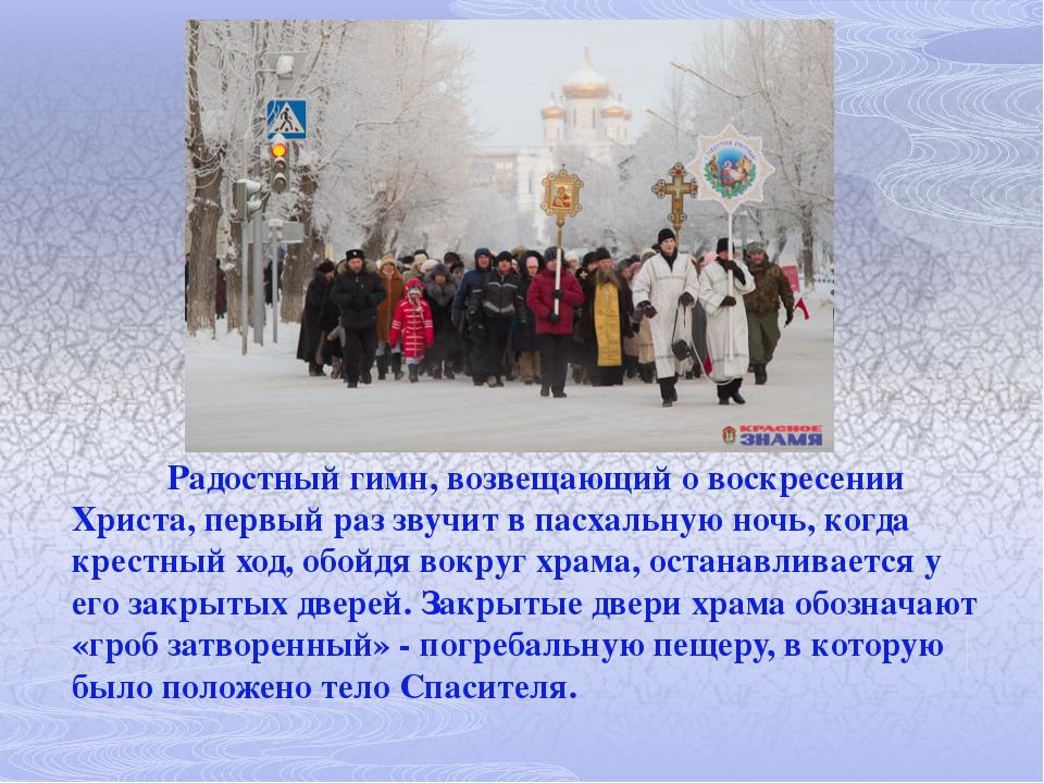 ПАСХАЛЬНОЕ ПРИВЕТСТВИЕ После того, как окончится служба, верующие «христосуют...