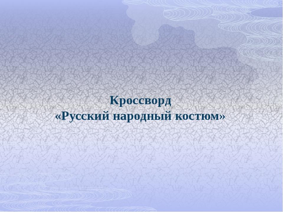 Кроссворд «Русский народный костюм»