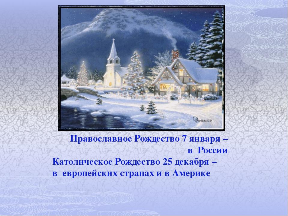 В этот день обычно вспоминают рождественскую историю о рождении младенца в яс...