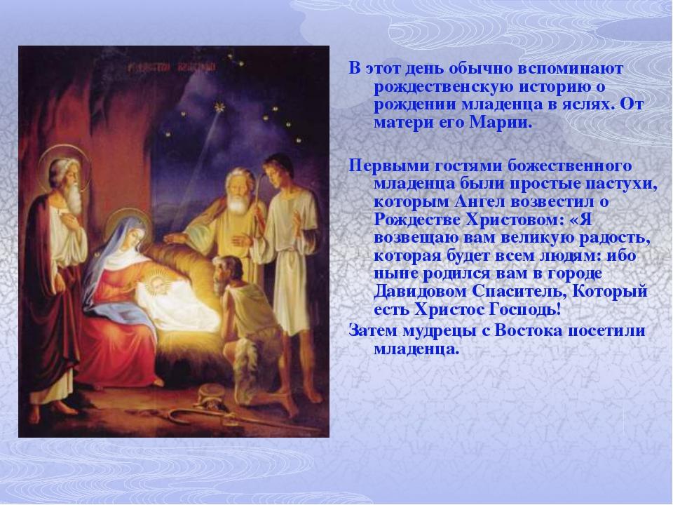 В храмах в рождественскую ночь на 25 декабря (7 января по новому стилю) повс...