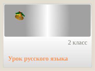 Урок русского языка 2 класс