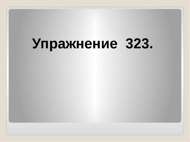 Упражнение 323.