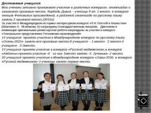 Достижения учащихся Мои ученики активно принимают участие в различных конкурс