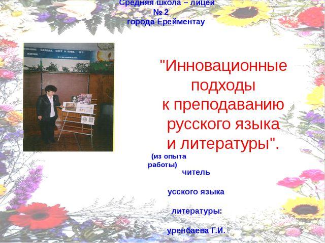 """Средняя школа – лицей № 2 города Ерейментау """"Инновационные подходы к преподав..."""
